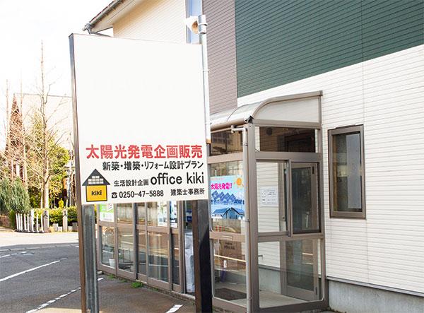 office kiki外観